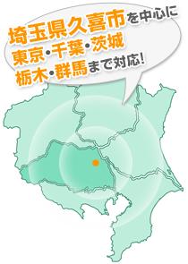 埼玉県全域が対応エリア!!